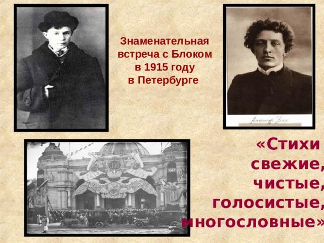Знаменательная встреча с Блоком в 1915 году в Петербурге   «Стихи свежие, чистые, голосистые, многословные»