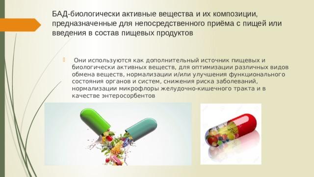 БАД-биологически активные вещества и их композиции, предназначенные для непосредственного приёма с пищей или введения в состав пищевых продуктов