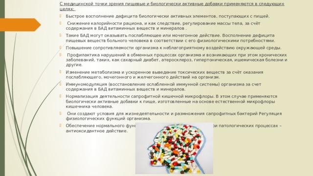 С медицинской точки зрения пищевые и биологически активные добавки применяются в следующих целях: