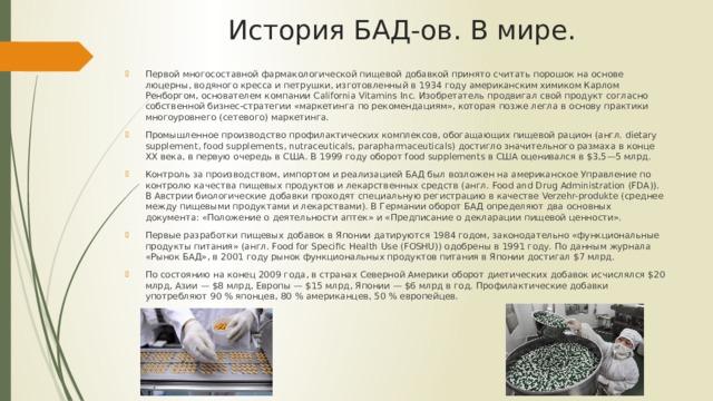 История БАД-ов. В мире.
