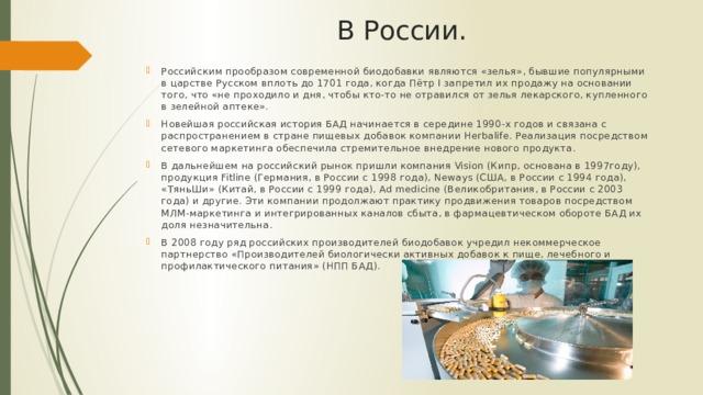 В России.