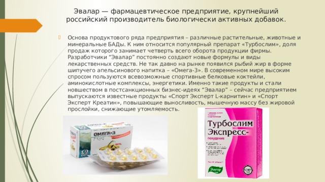 Эвалар — фармацевтическое предприятие, крупнейший российский производитель биологически активных добавок.