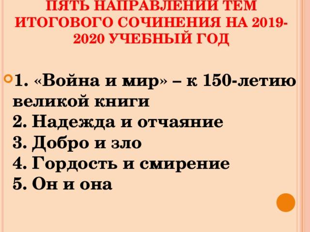 ПЯТЬ НАПРАВЛЕНИЙ ТЕМ ИТОГОВОГО СОЧИНЕНИЯ НА 2019-2020 УЧЕБНЫЙ ГОД
