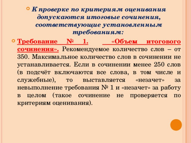 К проверке по критериям оценивания допускаются итоговые сочинения, соответствующие установленным требованиям: Требование № 1.  «Объем итогового сочинения».