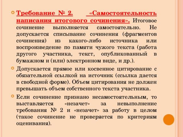 Требование № 2.  «Самостоятельность написания итогового сочинения».