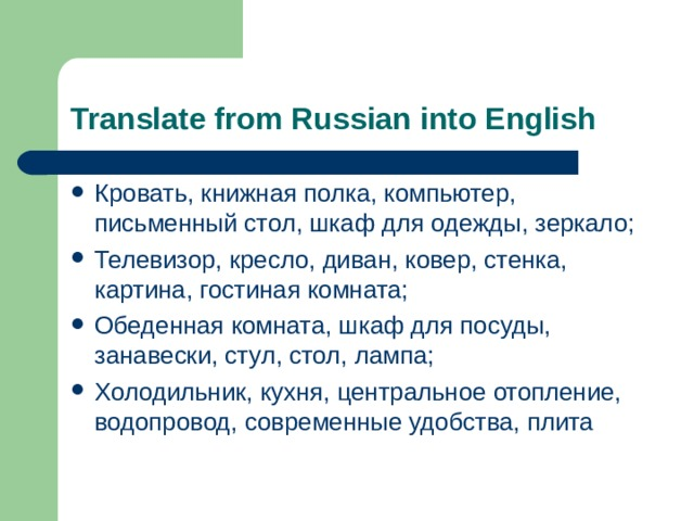 Translate from Russian into English
