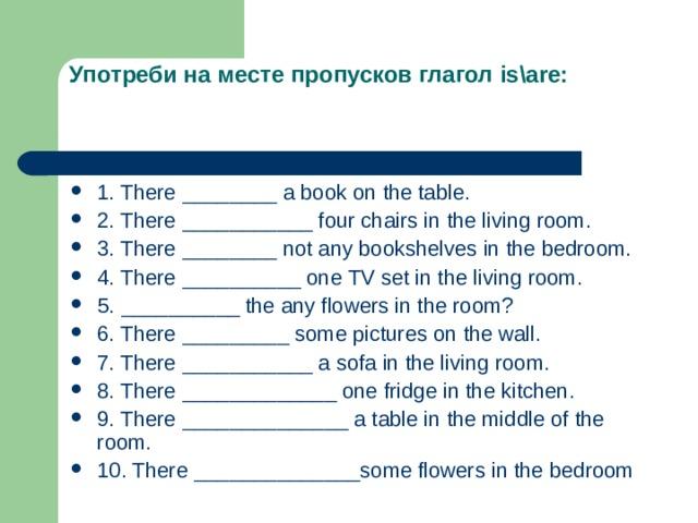 Употреби на месте пропусков глагол is\are: