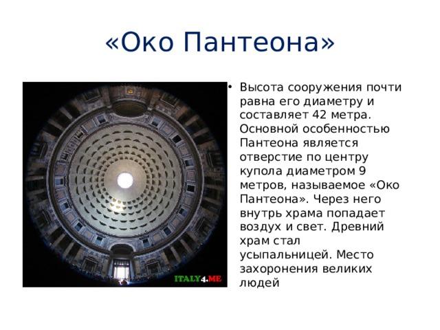 «Око Пантеона»