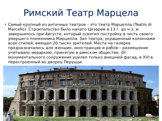 Римский Театр Марцела