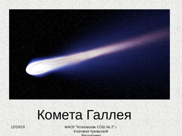 Комета Галлея 12/20/19 МАОУ