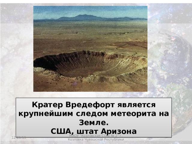 Кратер Вредефорт является крупнейшим следом метеорита на Земле. США, штат Аризона 12/20/19 МАОУ