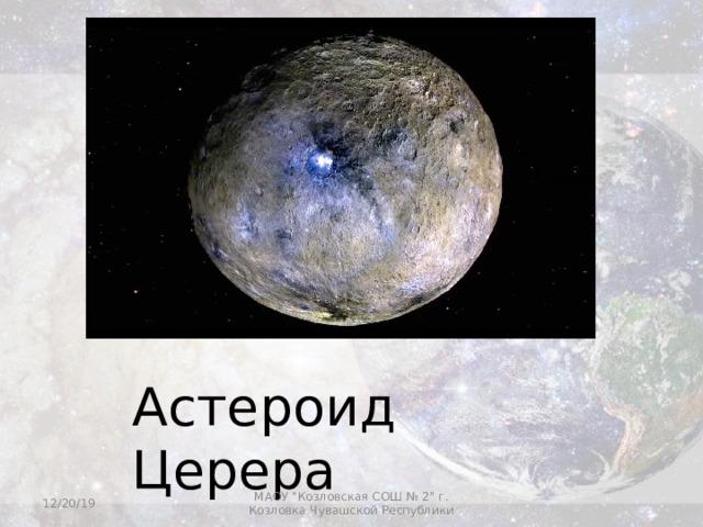 Астероид Церера 12/20/19 МАОУ