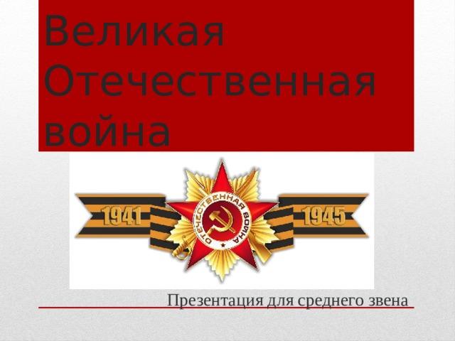 Великая Отечественная война Презентация для среднего звена