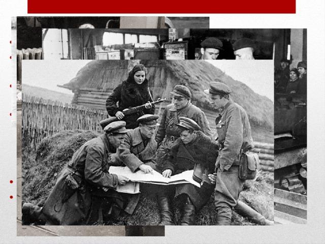 Но бои шли не только на фронте. И стар, и млад, все, кто мог держать в руках лопату, строили укрепления, копали окопы. Опустели цеха заводов, потому что мужчины ушли на фронт. Там, где территорию захватывали немцы, люди уходили в леса и создавали партизанские отряды. В отрядах были мужчины, которых не взяли на фронт по состоянию здоровья, женщины и подростки. Тяжело приходилось бойцам на фронте. Трудно было людям и в тылу. Люди голодали. Многие дети лишились своих родителей.
