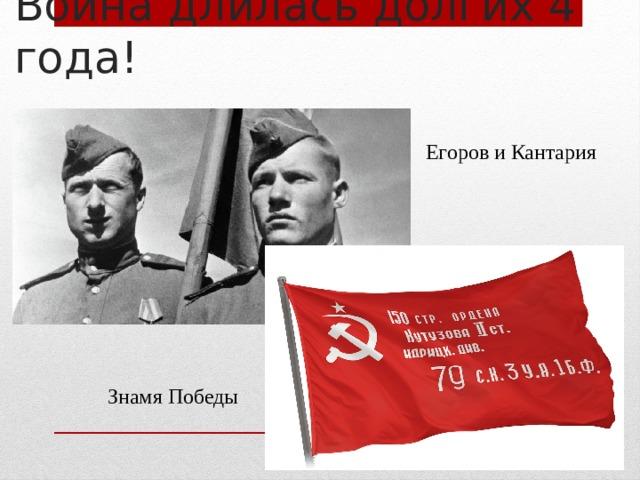 Война длилась долгих 4 года! Егоров и Кантария Знамя Победы