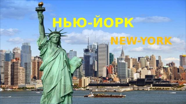 НЬЮ-ЙОРК NEW-YORK