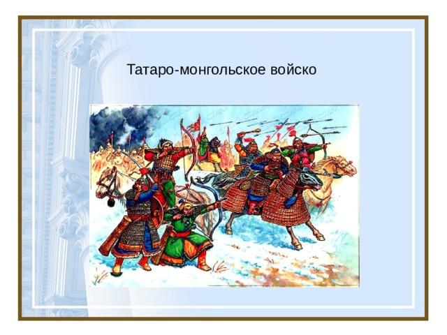 Татаро-монгольское войско