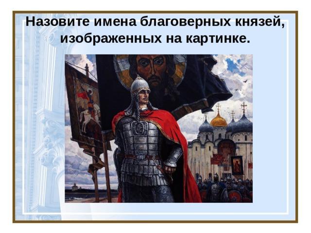 Назовите имена благоверных князей, изображенных на картинке.