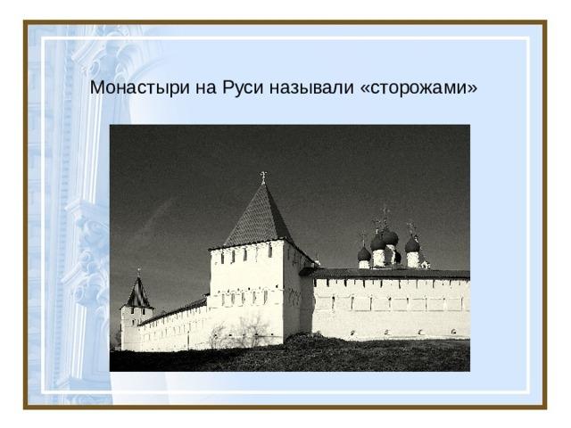 Монастыри на Руси называли «сторожами»