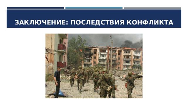 Заключение: последствия конфликта