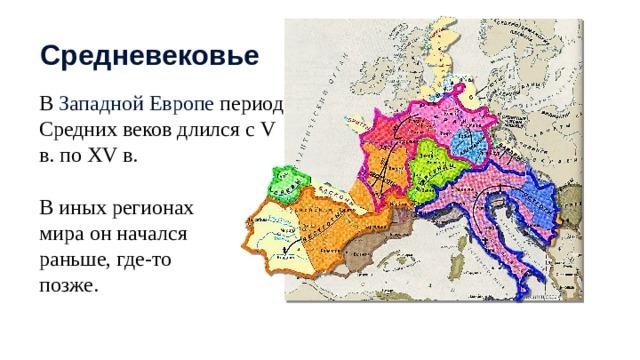 Средневековье В Западной Европе период Средних веков длился с V в. по XV в. В иных регионах мира он начался раньше, где-то позже.