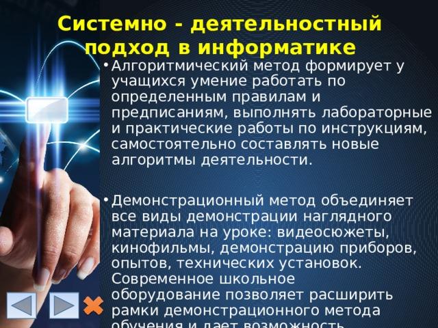 Системно - деятельностный подход в информатике