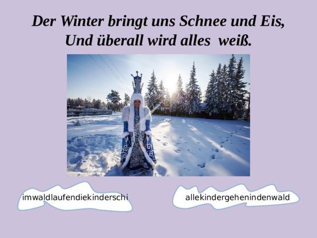 Der Winter bringt uns Schnee und Eis,  Und überall wird alles weiß. imwaldlaufendiekinderschi allekindergehenindenwald
