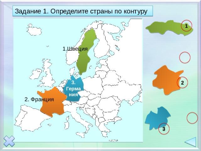 Задание 1. Определите страны по контуру 1 1.Швеция  3. Германия 2 2. Франция  3
