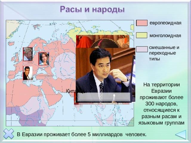 европеоидная монголоидная смешанные и переходные типы На территории Евразии проживают более 300 народов, относящиеся к разным расам и языковым группам В Евразии проживает более 5 миллиардов человек.