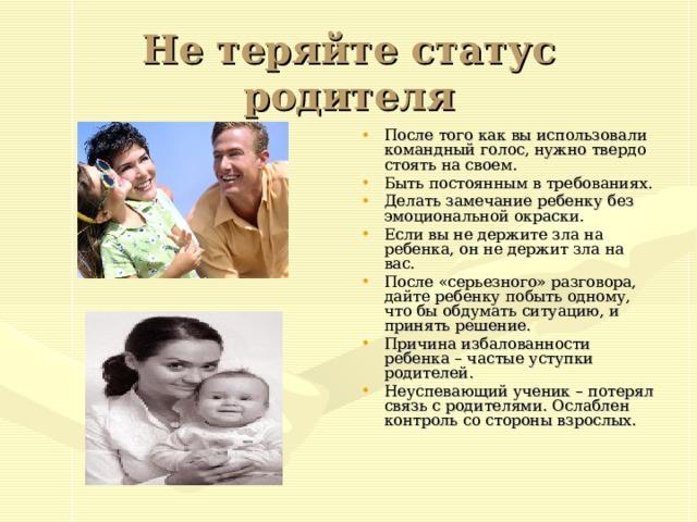Не теряйте статус родителя