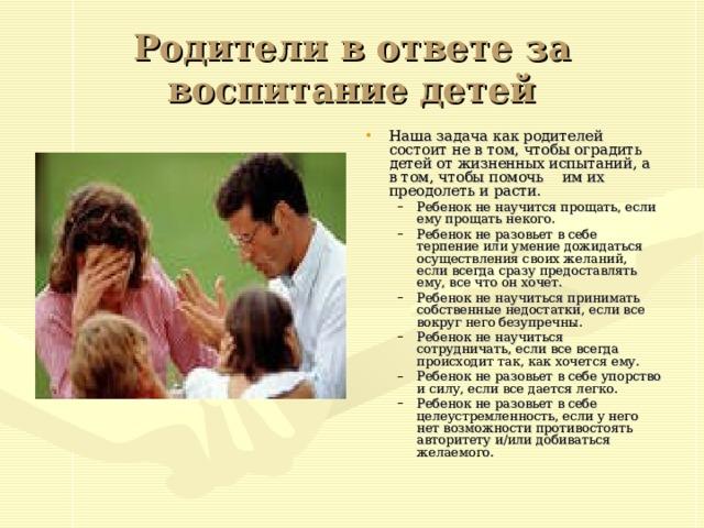 Родители в ответе за воспитание детей