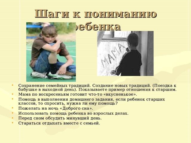 Шаги к пониманию ребенка