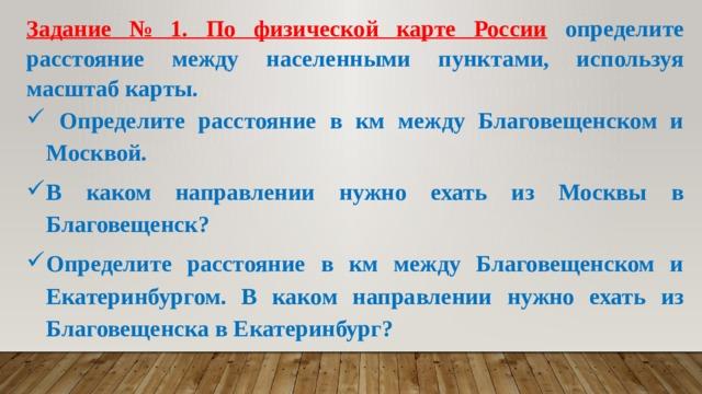 Задание № 1. По физической карте России  определите расстояние между населенными пунктами, используя масштаб карты.