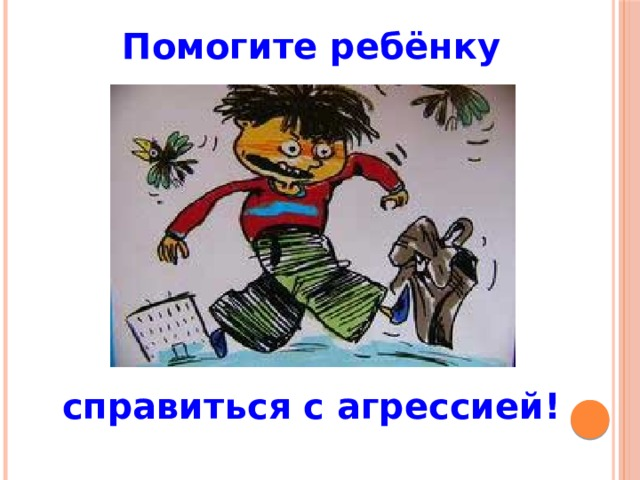 Помогите ребёнку справиться с агрессией!