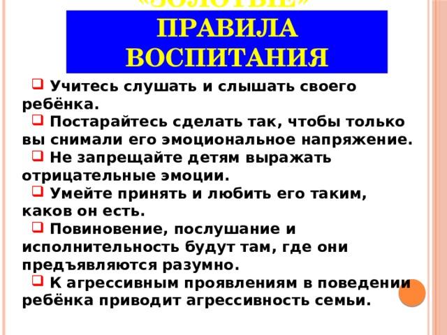 «ЗОЛОТЫЕ»  правила воспитания