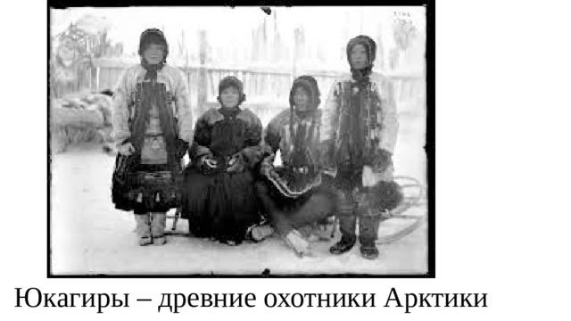 Юкагиры – древние охотники Арктики
