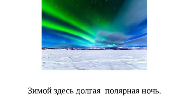 Зимой здесь долгая полярная ночь.