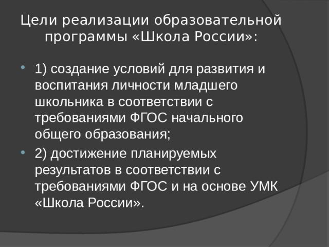 Цели реализации образовательной программы «Школа России»: