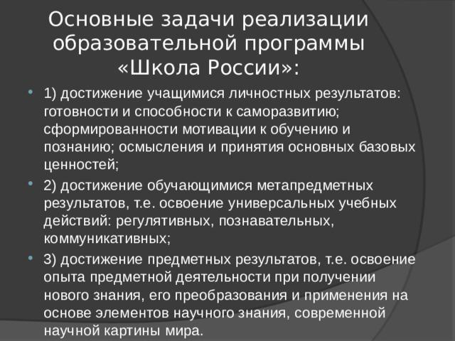 Основные задачи реализации образовательной программы «Школа России»: