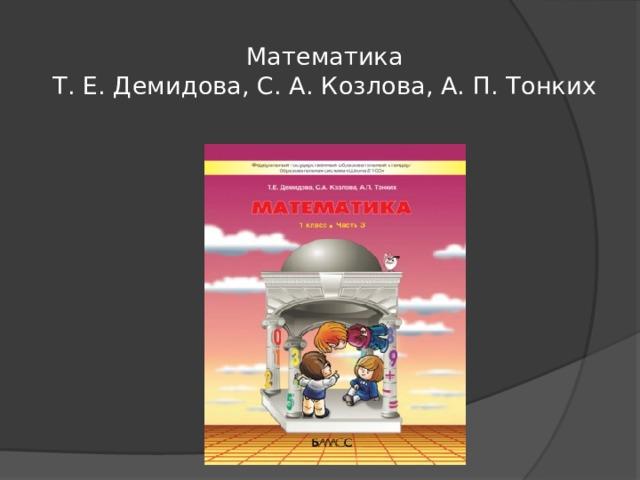 Математика  Т. Е. Демидова, С. А. Козлова, А. П. Тонких