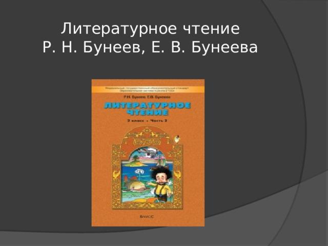 Литературное чтение  Р. Н. Бунеев, Е. В. Бунеева