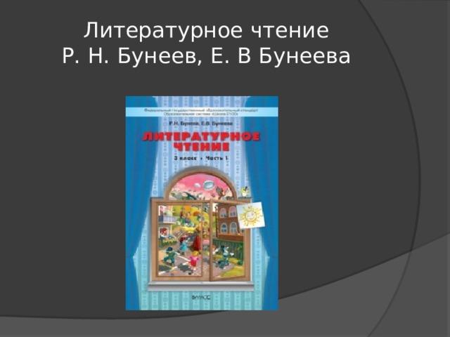 Литературное чтение  Р. Н. Бунеев, Е. В Бунеева