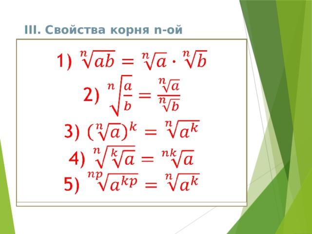 ІІІ. Свойства корня n- ой степени   1)  2) 3) 4) 5)