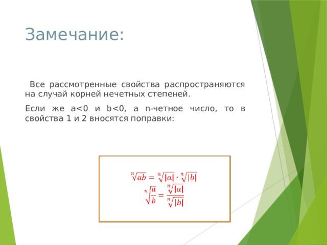 Замечание:  Все рассмотренные свойства распространяются на случай корней нечетных степеней. Если же a