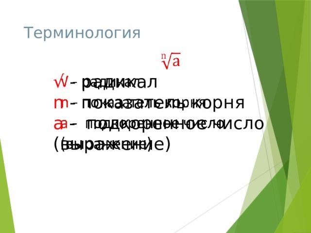 Терминология  √  - радикал n - показатель корня а - подкоренное число (выражение)