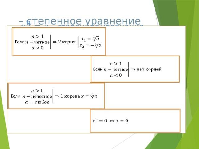 – степенное уравнение  Если  Если  Если