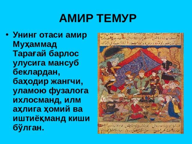 АМИР ТЕМУР