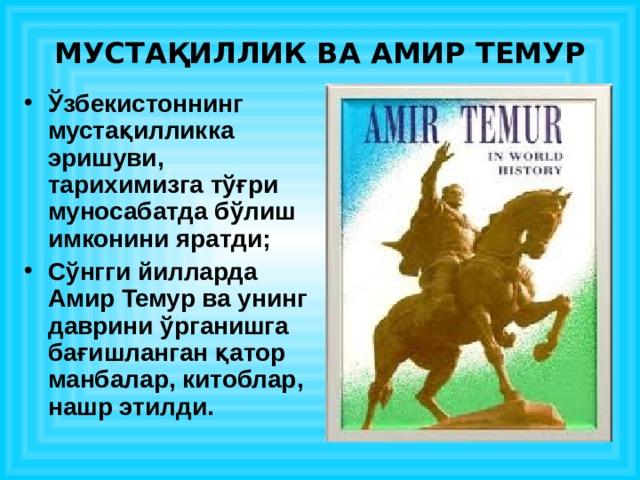 МУСТАҚИЛЛИК ВА АМИР ТЕМУР