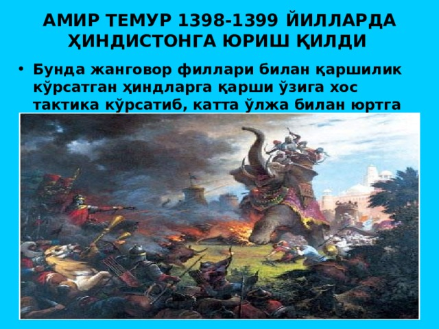 АМИР ТЕМУР 1398-1399 ЙИЛЛАРДА ҲИНДИСТОНГА ЮРИШ ҚИЛДИ