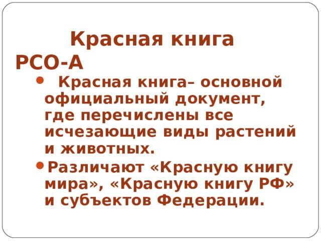 Красная книга РСО-А